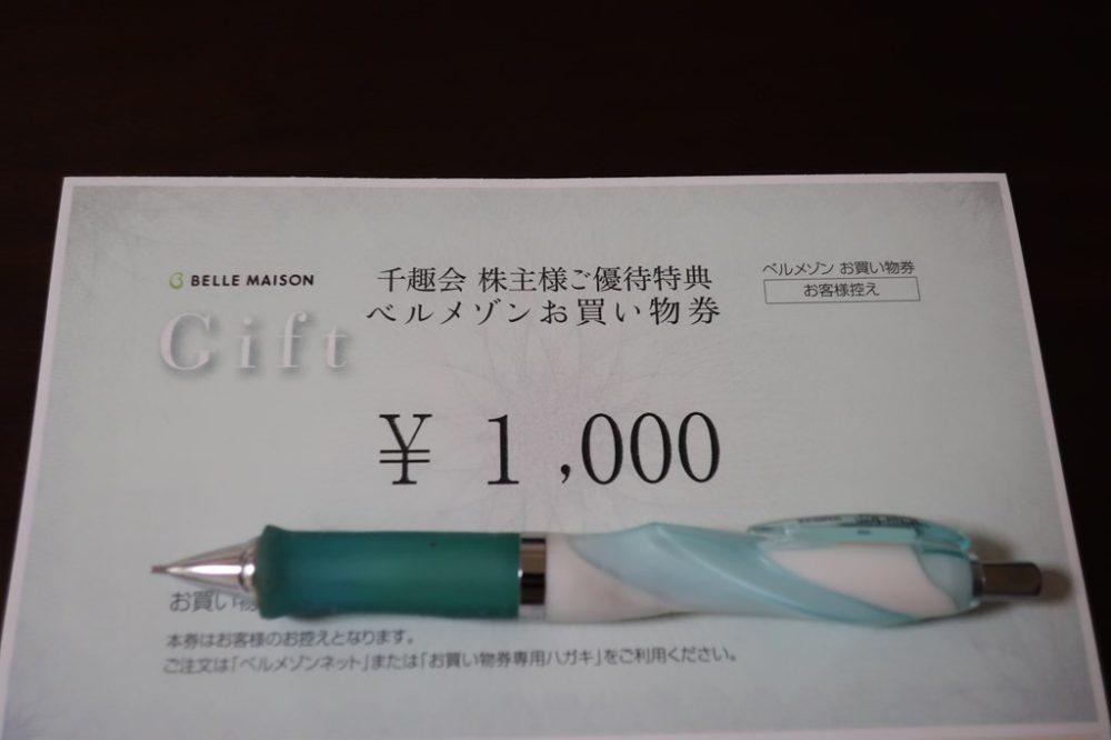 千趣会(8165)