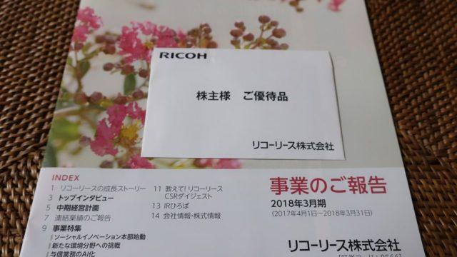 リコーユース(8566)