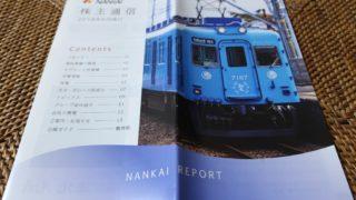 南海電気鉄道(9044)