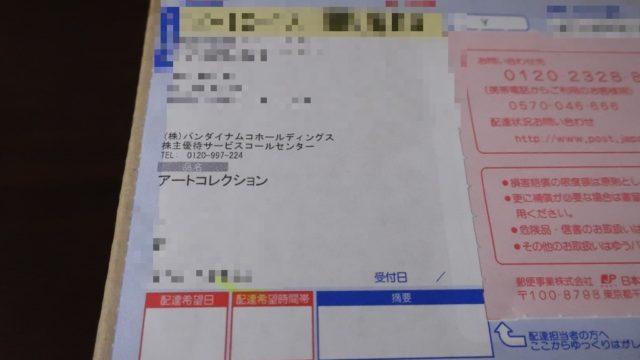 バンダイナムコ(7832)