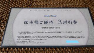 リゾートトラスト(4681)