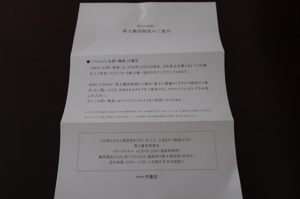 千趣会(8165)株主優待