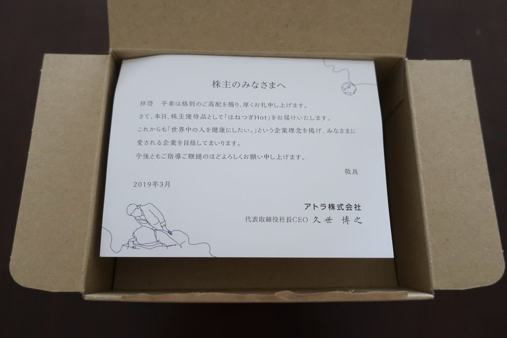 アトラ(6029)株主優待