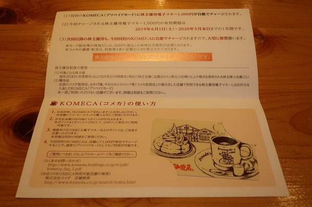 株主優待 コメダ珈琲店 3543