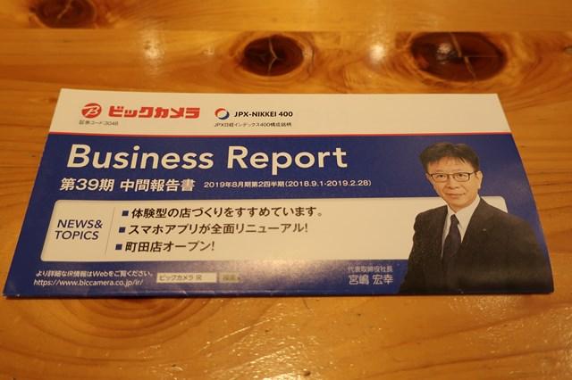 ビックカメラ(3048)株主優待券
