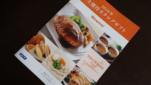 KDDI 株主優待 9443