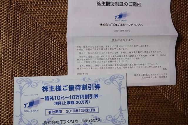 TOKAIホールディングス(3167) 株主優待