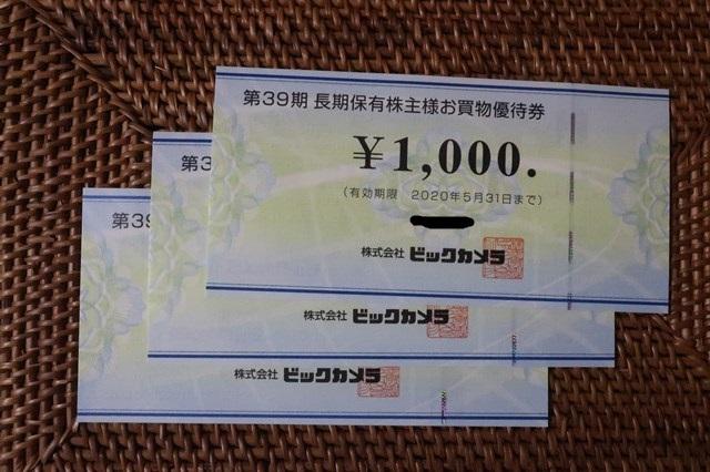 ビックカメラ 株主優待 長期保有 売却3048