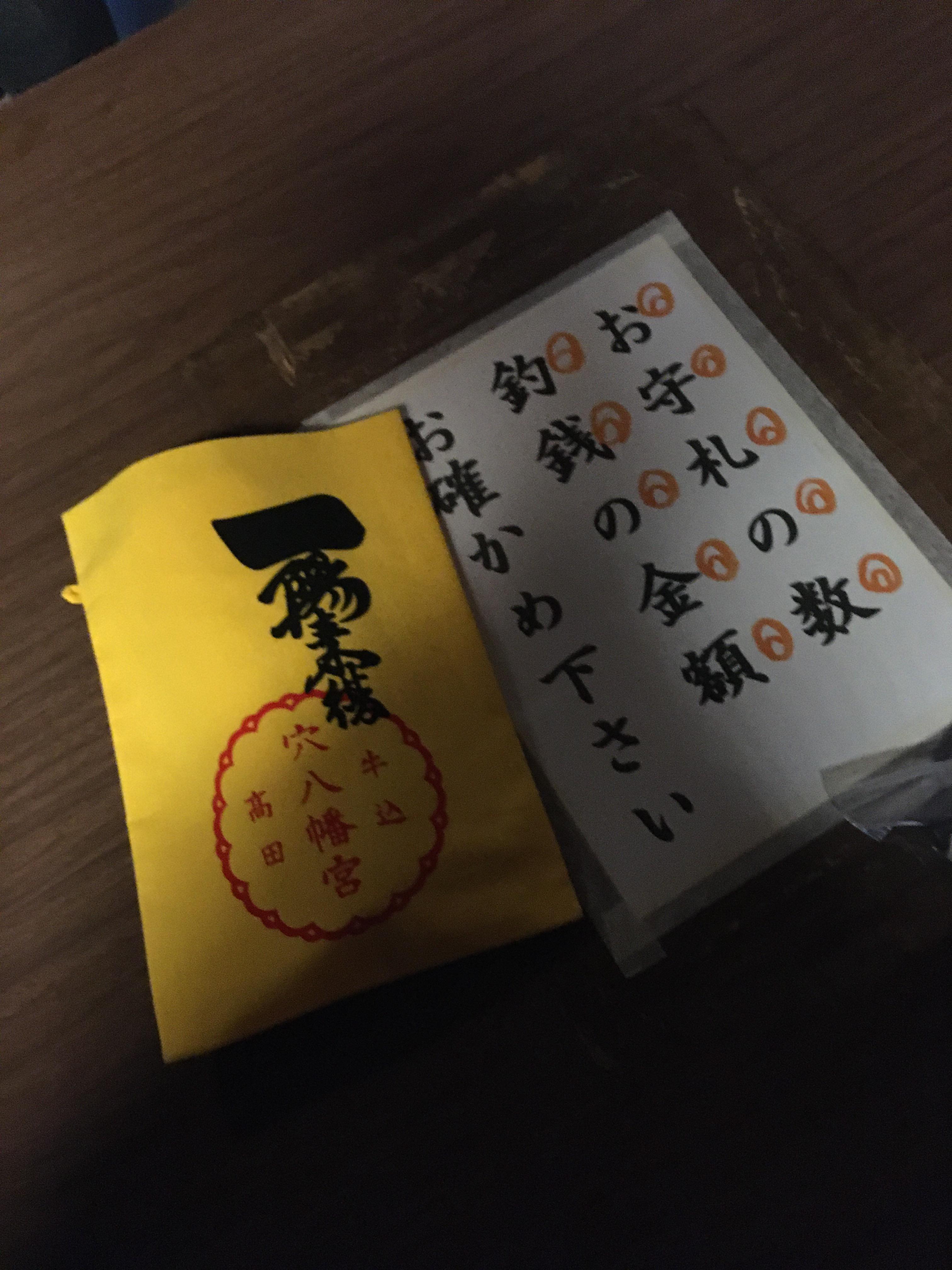 一陽来復 穴八幡神社 お守り 金運 アクセス