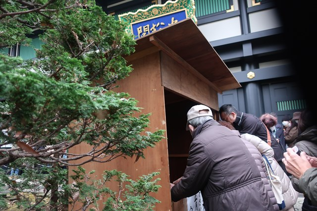 一陽来復 穴八幡宮神社 冬至 混雑  お守り 金運 アクセス