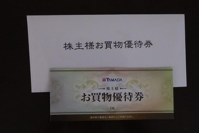 ヤマダ電機 株主優待 長期保有9831