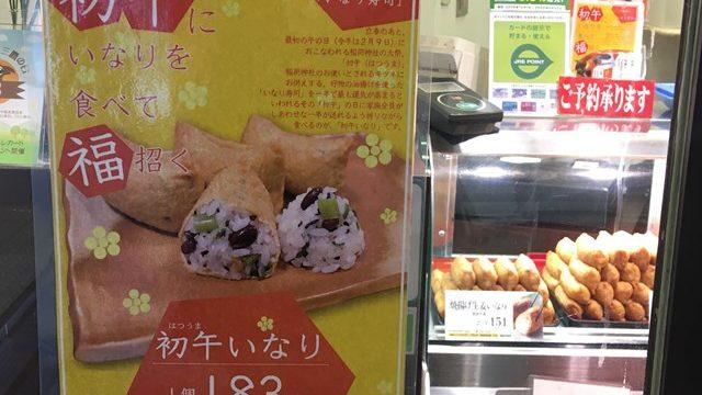 初午 いなり寿司 開運