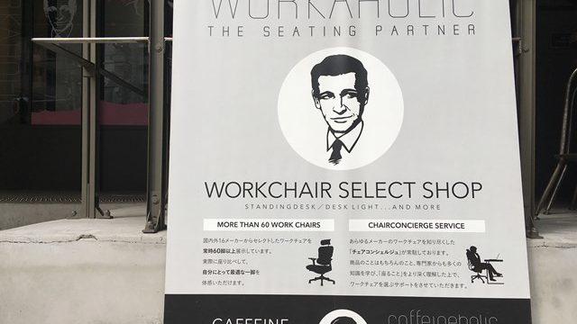 浅草橋 高級オフィスチェア 在宅勤務 腰痛い ブロガー