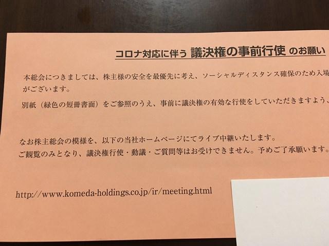 コメダホールディングス 株主優待 優待 株主総会 ライブ中継
