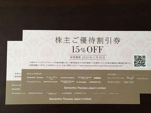 サマンサタバサジャパンリミテッド(7829) 割引券 株主優待 お得に買う方法