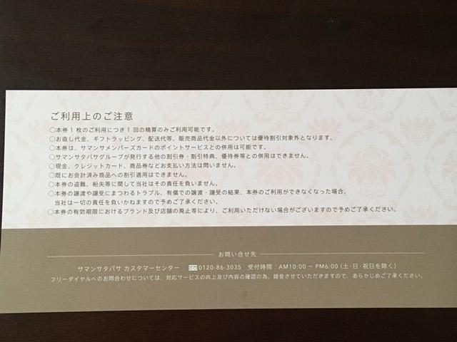 サマンサタバサジャパンリミテッド(7829)割引券 株主優待 お得に買う方法