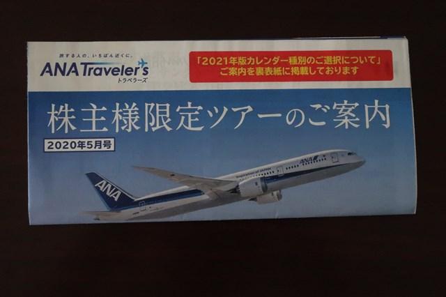 ANA 全日空 株主優待 9202
