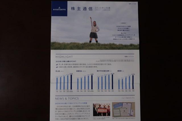 東京個別指導学院 株主優待 カタログ 4745