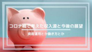 コロナ禍 アイキャッチ 収入源
