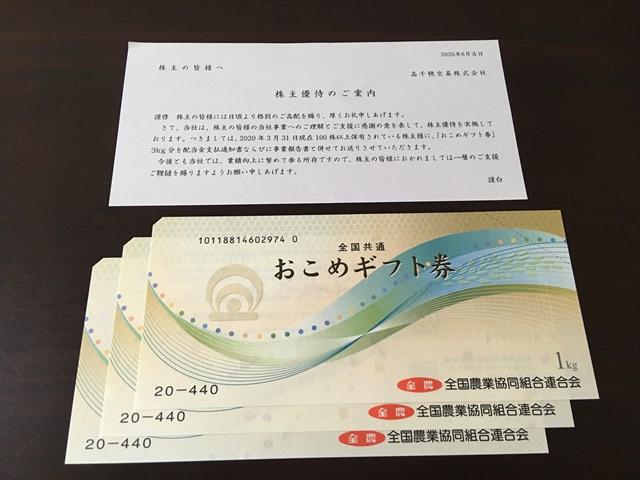 高千穂交易 株主優待 おこめ券 到着 2676