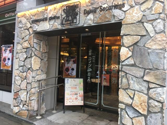 大和証券 コメダ珈琲 吉祥寺 コラボ 電源あり wifi有 長居できるカフェ