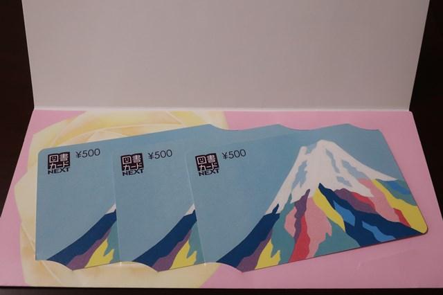 東京個別指導学院 株主優待 図書カード 到着 いつ 4745