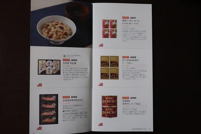 日本管財 株主優待 カタログギフト いつ届く 9278