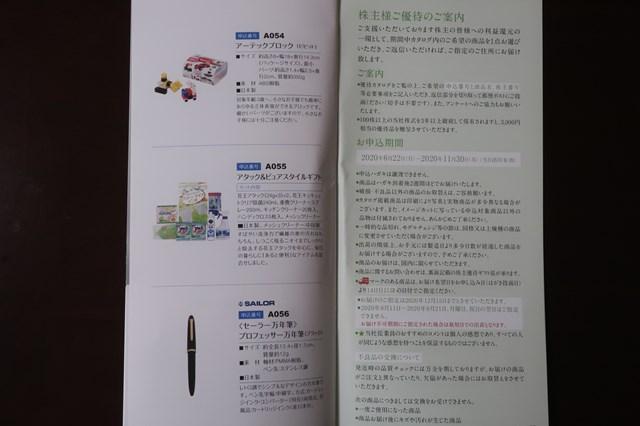 日本管財 株主優待 カタログギフト いつ届く 9728