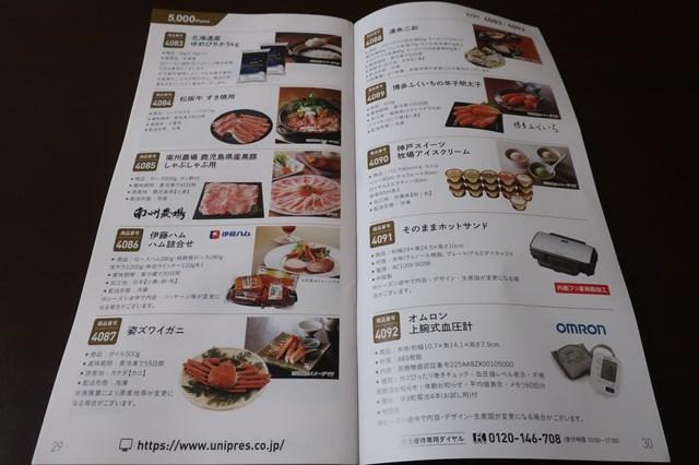 ユニプレス 株主優待到着 クオカード カタログギフト 5949
