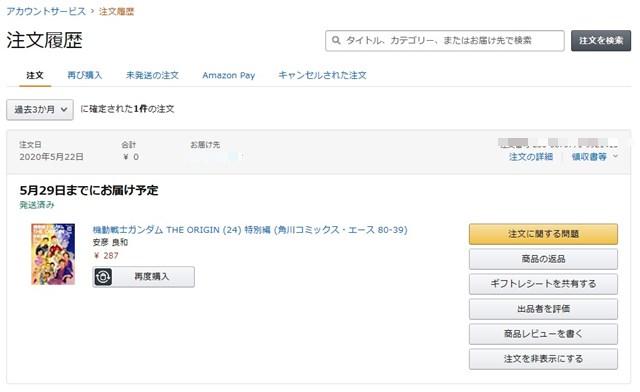 Amazon アマゾン 不正アクセス shouliangshangmao 被害 注文 配送 カスタマーセンター