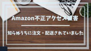 Amazon アマゾン 不正アクセス 被害 注文 配送 カスタマーセンター