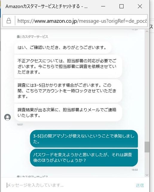 Amazon アマゾン shouliangshangmao 不正アクセス 被害 注文 配送 カスタマーセンター