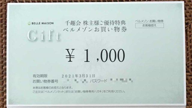 千趣会(8165)株主優待 ベルメゾン
