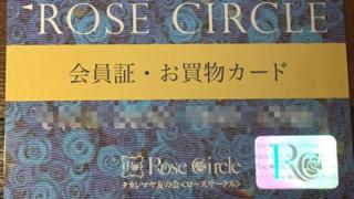 髙島屋友の会 ローズサークル
