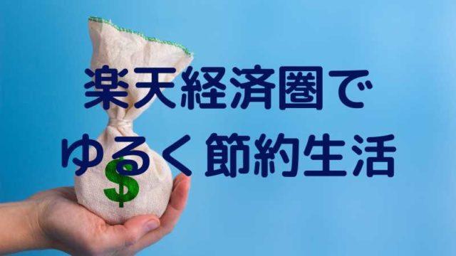 楽天経済圏