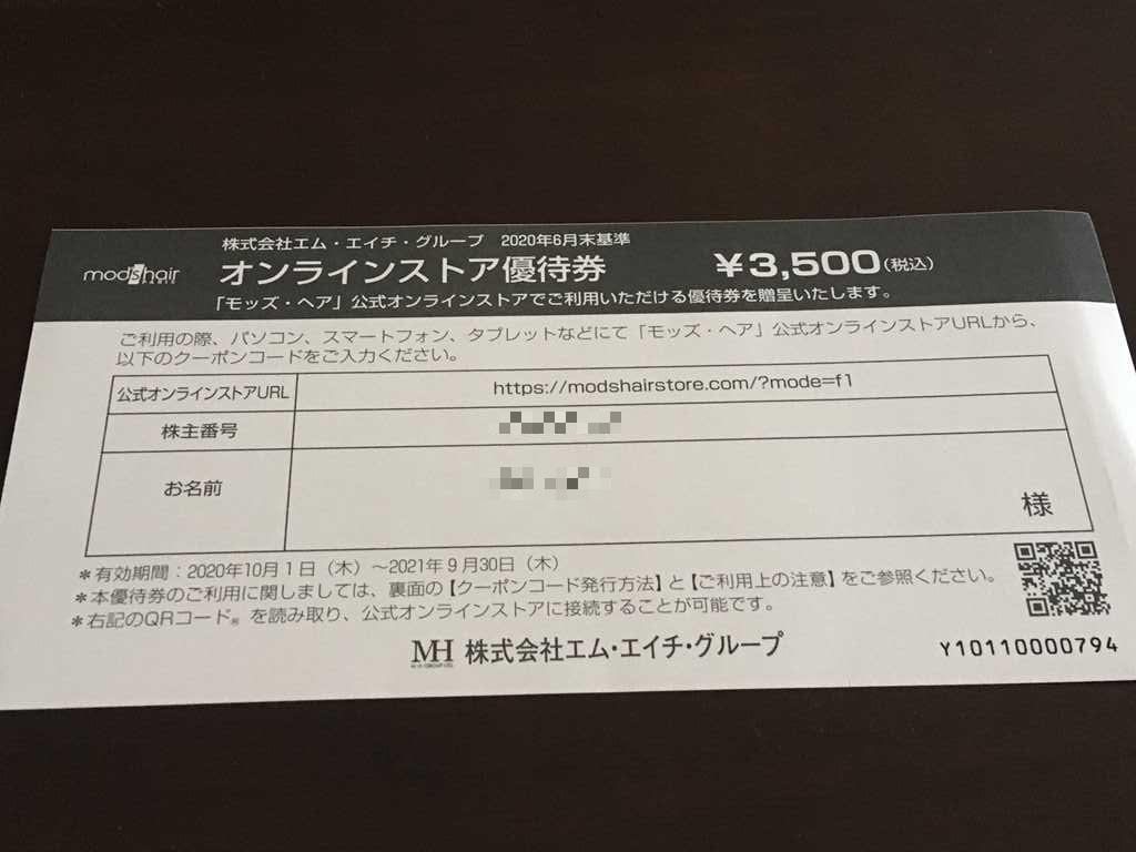 モッズヘア 株主優待 エム・エイチ・グループ 9439