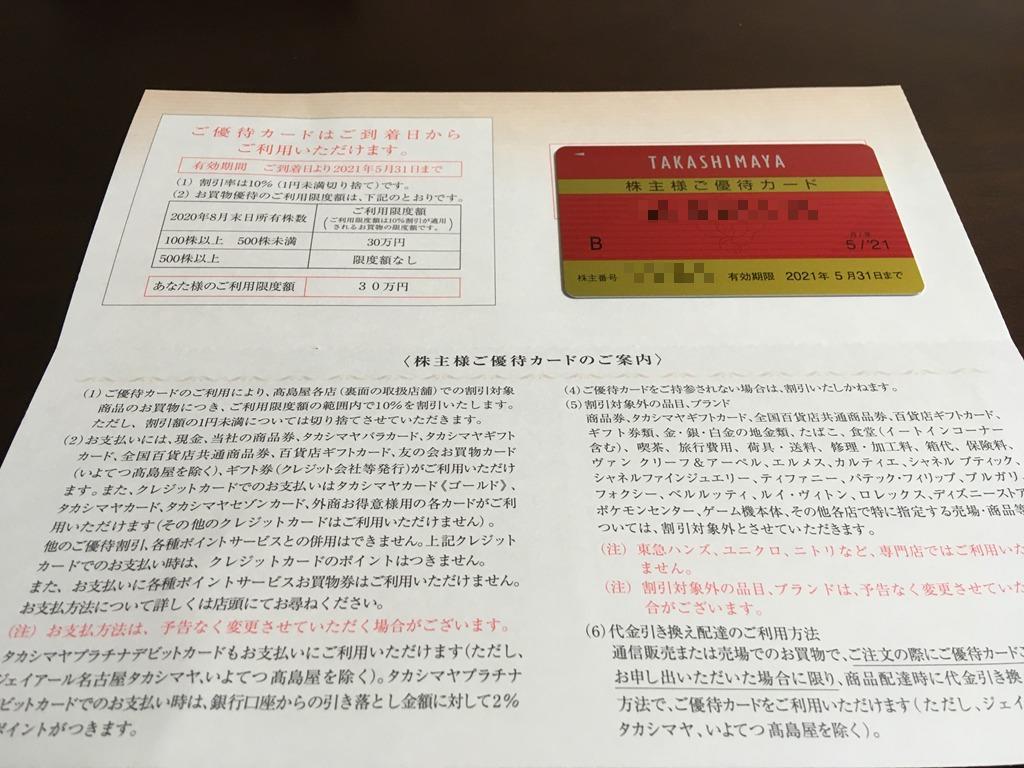 高島屋 髙島屋 株主優待 いつ届く 上限 使えるお店 使えないお店 使い方 メルカリ 8223