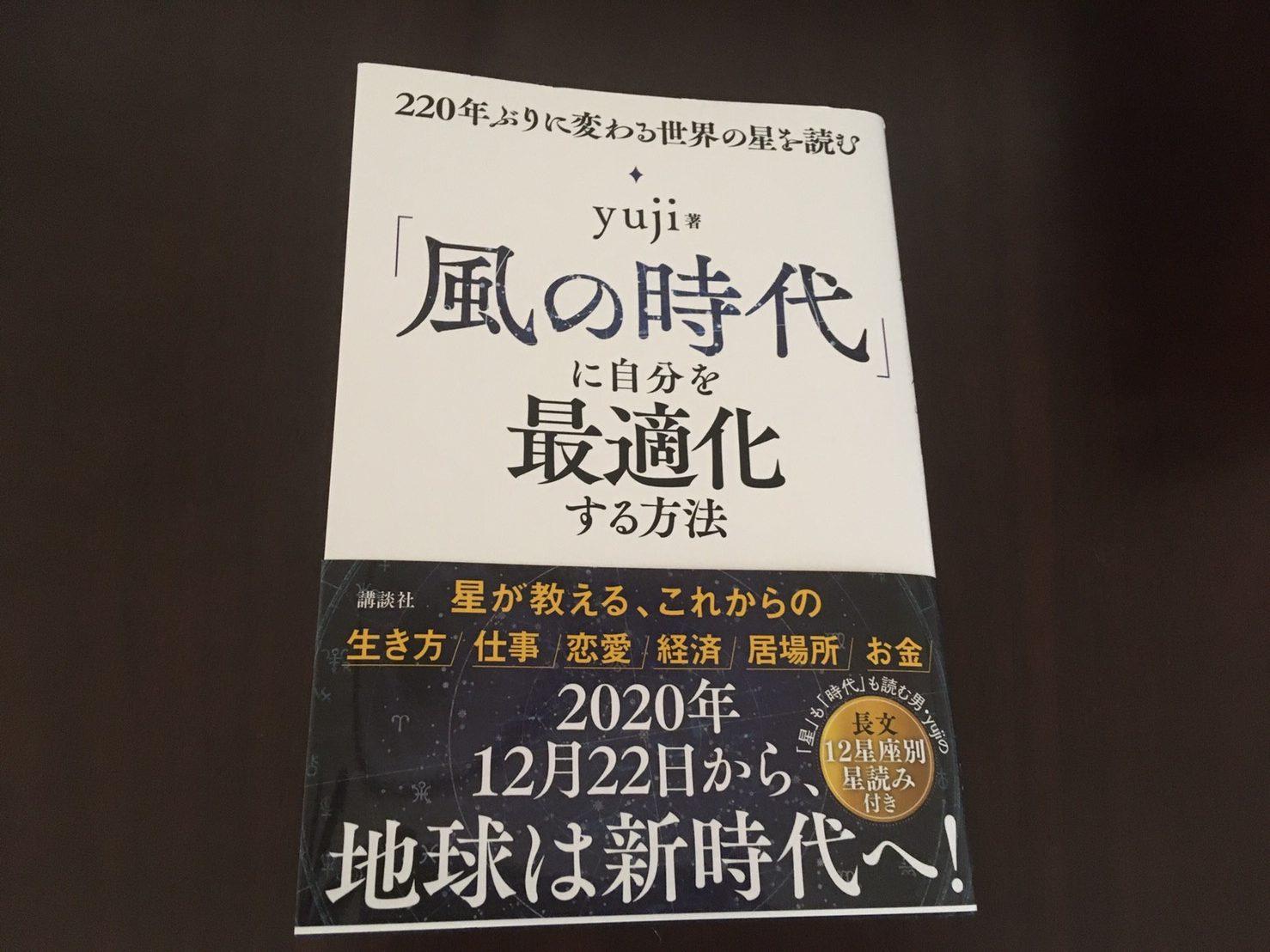 「風の時代」に自分を最適化する方法  占い yuji 感想 書評 要約 投資 仮想通貨 風の時代 株式投資