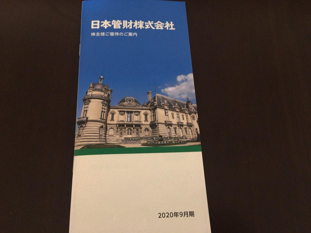 日本管財 株主優待 3000円 2000円 3年未満 9728
