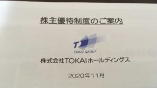 TOKAIホールディングス 3167 株主優待 株価 ミネラルウォーター