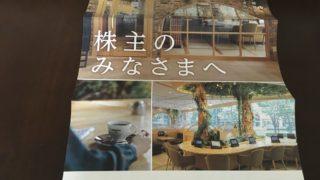 コメダ 優待 3543  株価