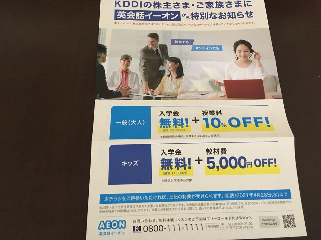 KDDI 株主優待 割引券 クーポン 隠れ優待