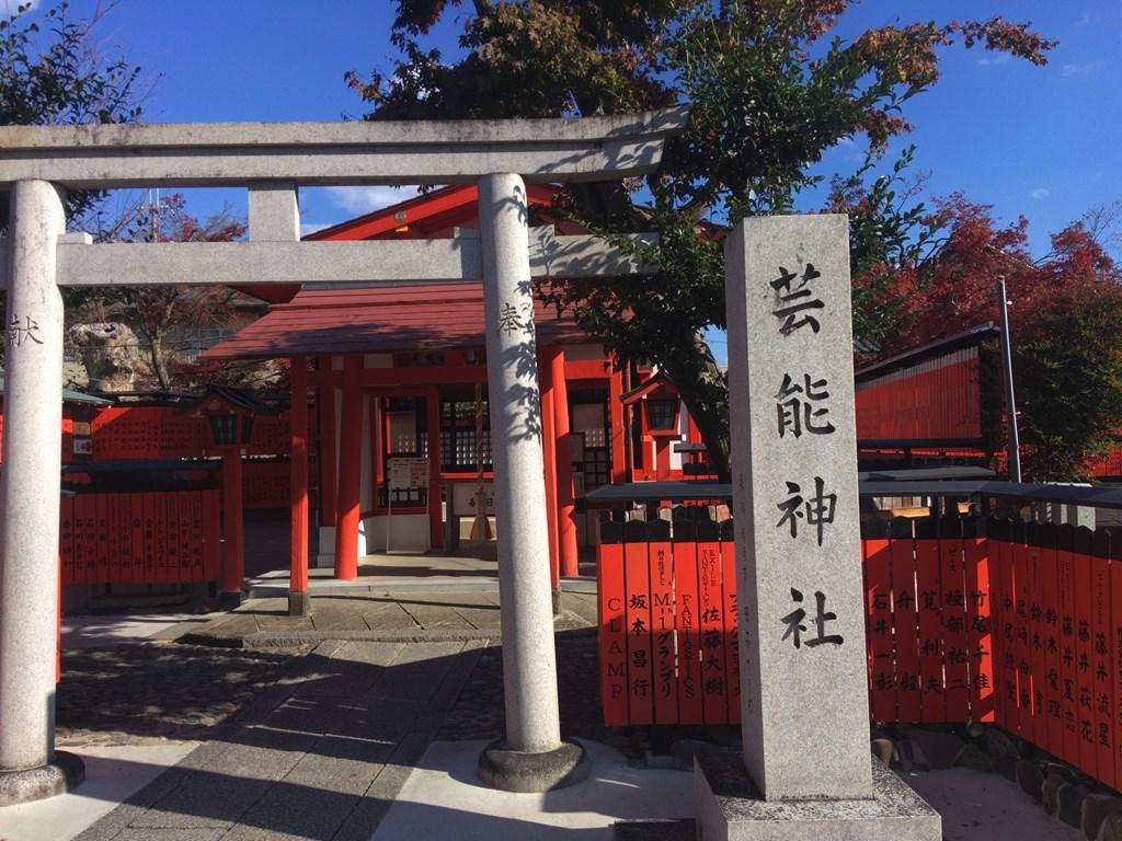 車折神社 福財布 ジャニーズ  平野紫耀 芸能神社
