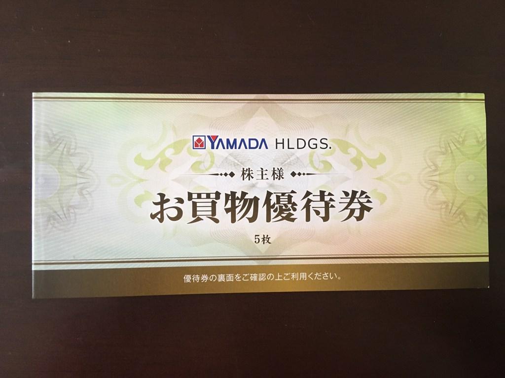 ヤマダ電機 株主優待 株価 9831
