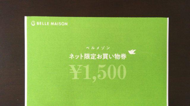 千趣会 お買い物券 8165