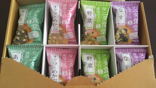 ふるさと納税 インスタント味噌汁 タニタ おすすめ