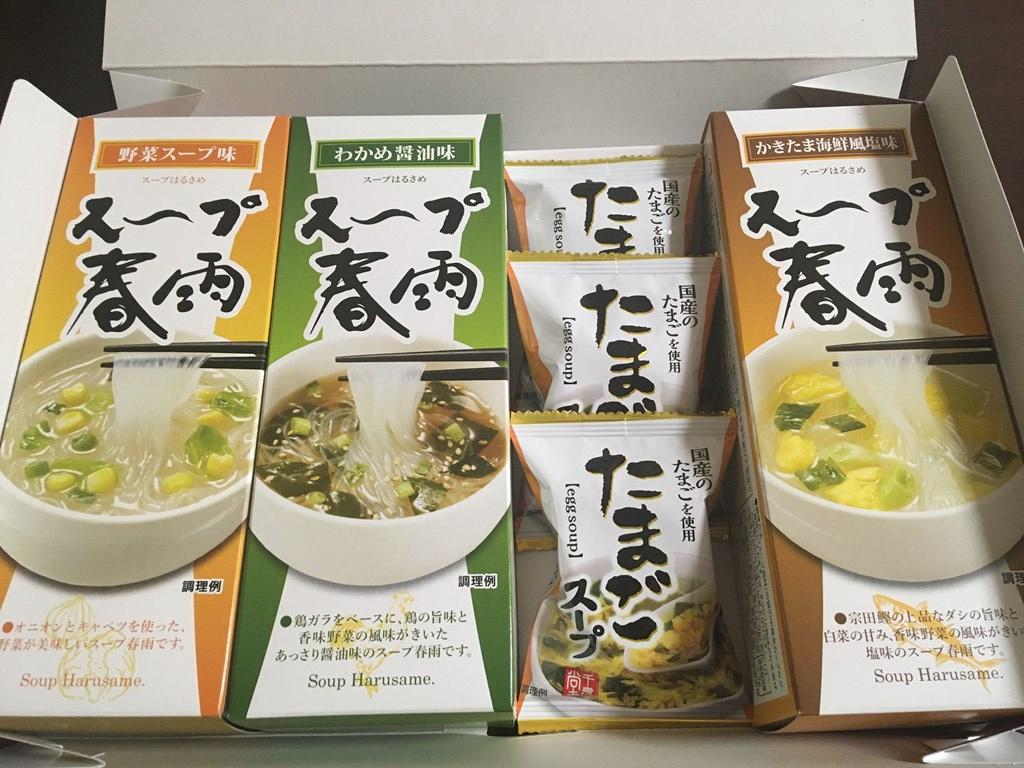日本管財 株主優待 2000円 スープ