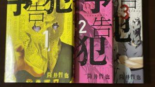 予告犯 ネタバレ 生田斗真 漫画 映画 ドラマ 東山紀之 ドラマ