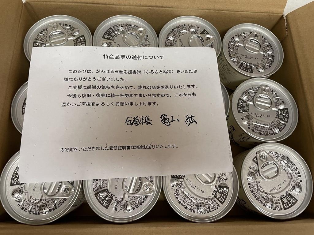 ふるさと納税 サバ缶 さば缶 宮城県石巻市