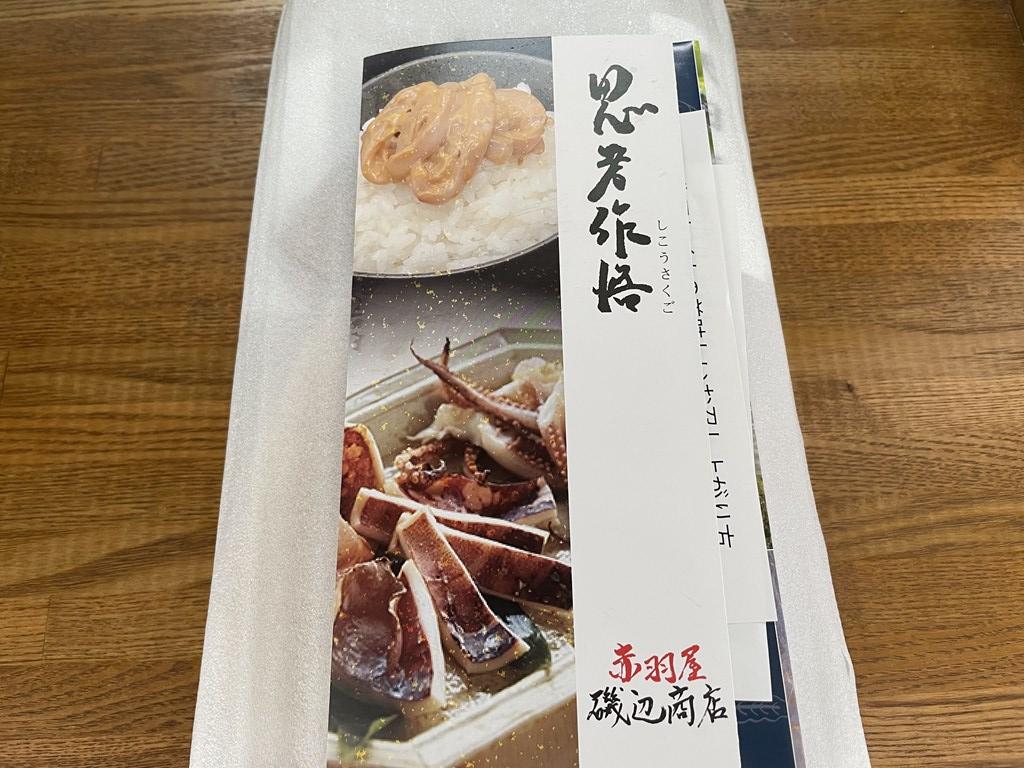 ふるさと納税 いか 美味しい 青森県鰺ヶ沢町 あじがさわ